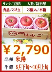 美味しいりんご 秋陽3個 木箱入