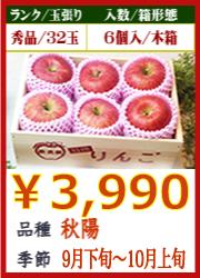 美味しいりんご 秋陽6個 木箱入
