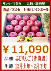 美味しいりんご ふじ(青森産)10KG