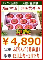 美味しいりんご ふじ(青森産)3KG 化粧箱入