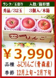 美味しいりんご ふじ(山形産)(青森産)3個 木箱入