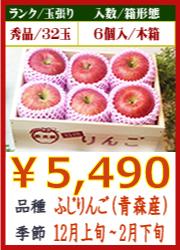 美味しいりんご ふじ(山形産)(青森産)6個 木箱入