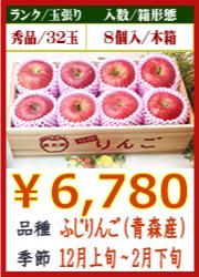 美味しいりんご ふじ(山形産)(青森産)8個 木箱入