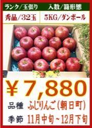 美味しいりんご ふじ(朝日町)5KG