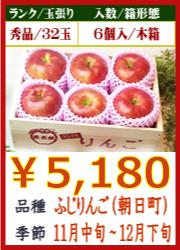 美味しいりんご ふじ(朝日町)6個 木箱入