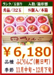 美味しいりんご ふじ(朝日町)3個 木箱入