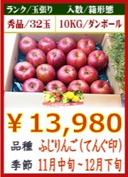 美味しいりんご ふじ(天狗印)10KG