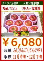 美味しいりんご ふじ(天狗印) 3KG 化粧箱入