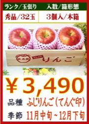 美味しいりんご ふじ(天狗印)3個 木箱入