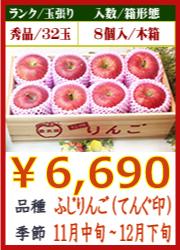 美味しいりんご ふじ(天狗印)8個 木箱入