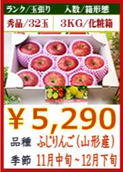 美味しいりんご ふじ(山形産)3KG 化粧箱入