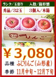 美味しいりんご ふじ(山形産)(朝日町)3個 木箱入