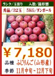 美味しいりんご ふじ(山形産)5KG
