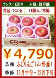 美味しいりんご ふじ(山形産)(朝日町)6個 木箱入