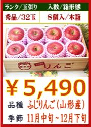 美味しいりんご ふじ(山形産)(朝日町)8個 木箱入