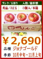 美味しいりんご ジョナゴールド3個 木箱入
