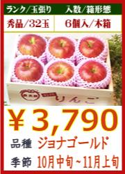 美味しいりんご ジョナゴールド6個 木箱入