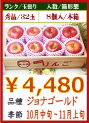 美味しいりんご ジョナゴールド8個 木箱入