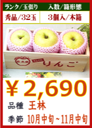 美味しいりんご 王林3個 木箱入