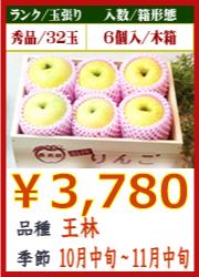 美味しいりんご 王林6個 木箱入