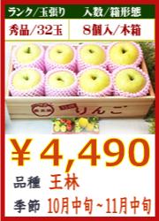 美味しいりんご 王林8個 木箱入