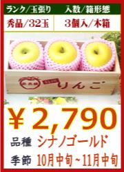美味しいりんご シナノゴールド3個 木箱入