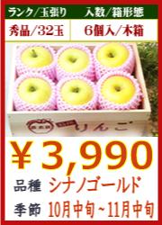 美味しいりんご シナノゴールド6個 木箱入