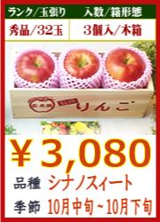 美味しいりんご シナノスィート3個 木箱入