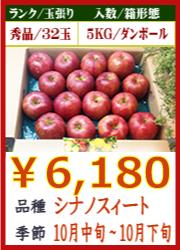 美味しいりんご シナノスィート 5KG
