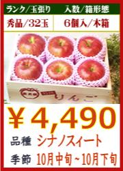 美味しいりんご シナノスィート6個 木箱入
