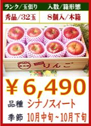 美味しいりんご シナノスィート8個 木箱入