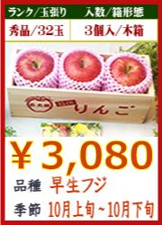 美味しいりんご 早生フジ3個 木箱入