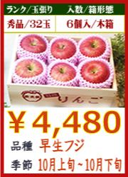 美味しいりんご 早生フジ6個 木箱入