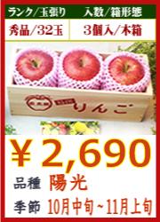美味しいりんご 陽光3個 木箱入